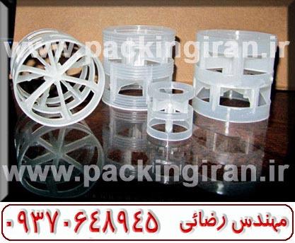 پرکن استوانه تیغه دار - پکینگ استکانی - پکینگ پالرینگ پلاستیکی