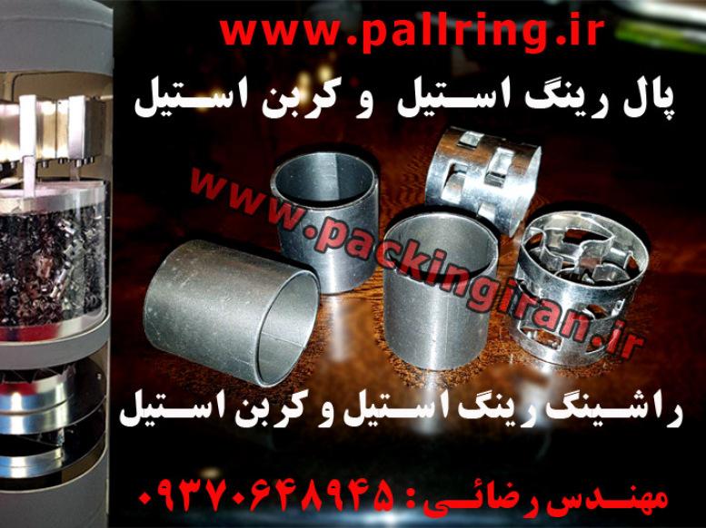 پکینگ آهنی راشینگ رینگ