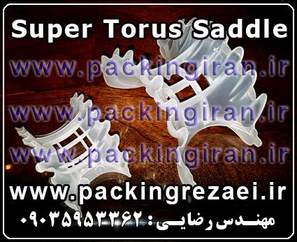 سوپر توروس سدل رینگ پلاستیکیsuper torus saddle